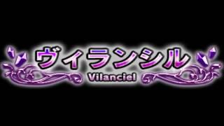 Brave Frontier OST: Vilanciel Paino