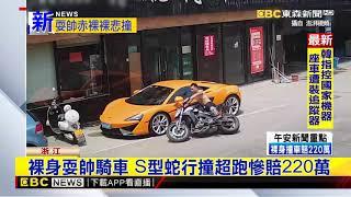 裸身耍帥騎車 S型蛇行撞超跑慘賠220萬