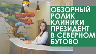 Обзорный ролик стоматологии Президент в Северном Бутово(, 2018-04-26T13:31:49.000Z)