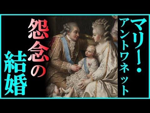 マリー・アントワネットが敵国フランスに嫁ぐまでの恐ろし過ぎる経緯!Marie Antoinette