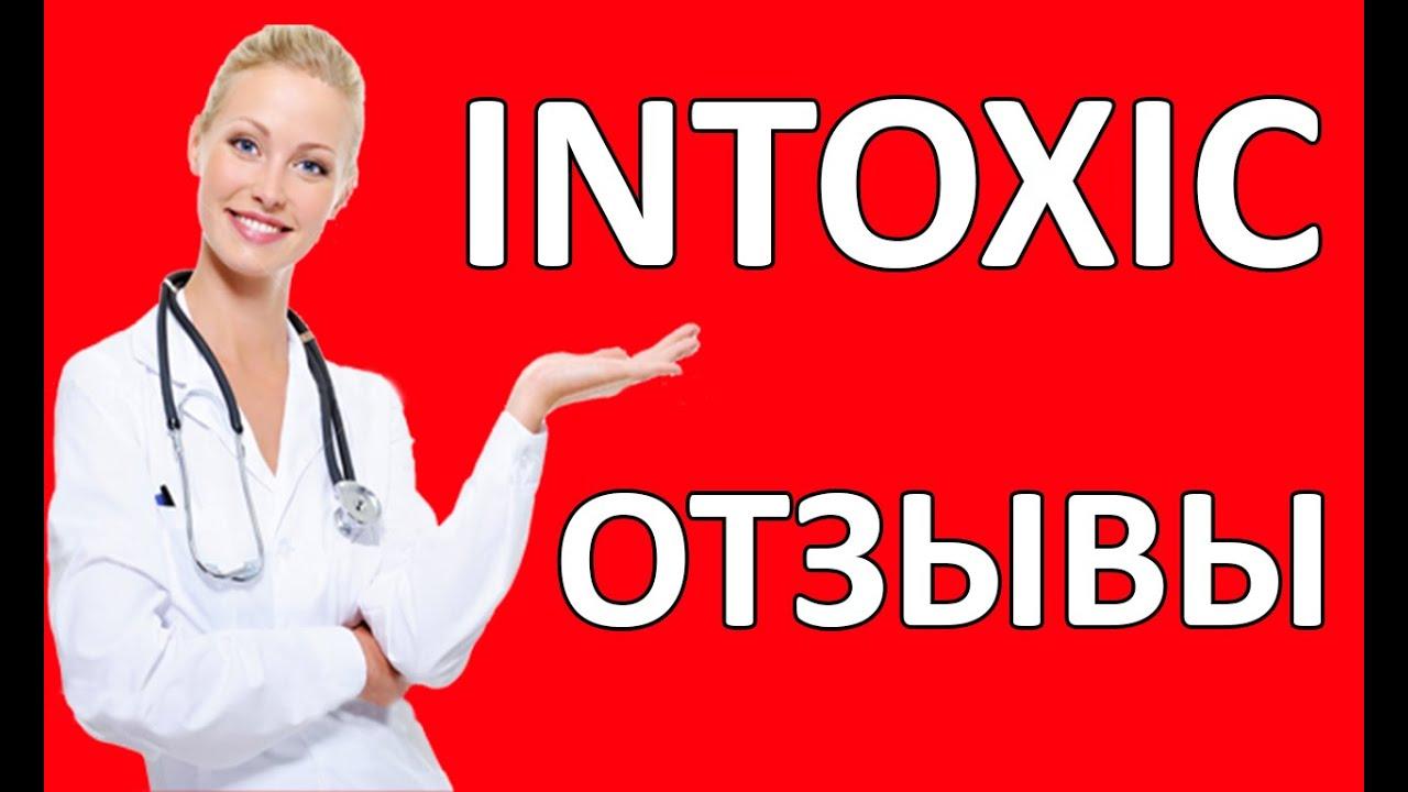 Интоксик плюс в аптеке - YouTube