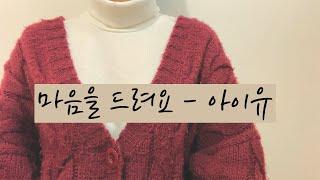 [사랑의 불시착 OST] 마음을 드려요 - 아이유(IU) Cover by. Dear U