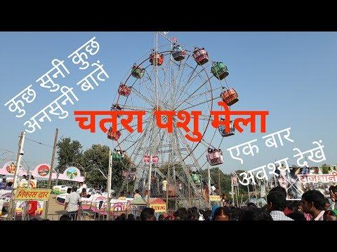 Chatra Pashu Mela || चतरा पशु मेला || Top Mela of Jharkhand