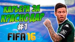 КАРЬЕРА ЗА КРАСНОДАР В FIFA 16 #1 (СМОЛОВ НЕ ВПЕЧАТЛЯЕТ)