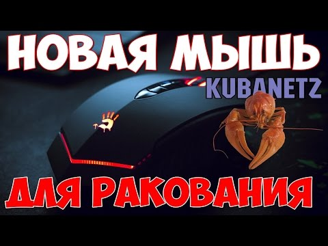 Распаковка A4Tech Bloody V8 USB Gaming Mouse