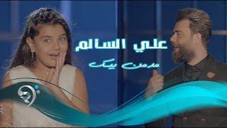 علي السالم - مدمن بيك / Offical Video