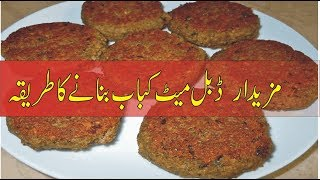 how to make double meat kebab at home in urdu |kashif tv |