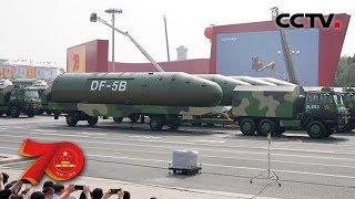 [中华人民共和国成立70周年]东风-5B核导弹方队| CCTV