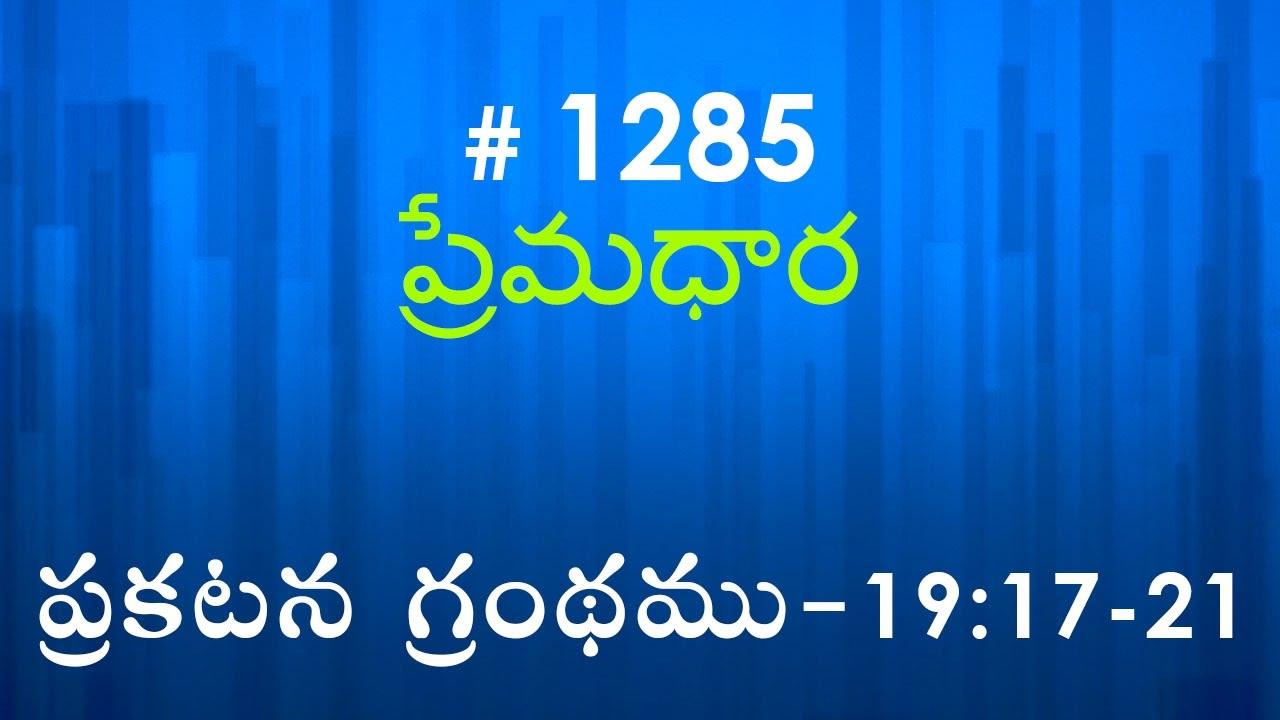 Revelation ప్రకటన గ్రంథము - 19:17-21 (#1285) Telugu Bible Study Premadhara