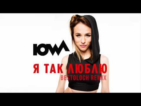 IOWA - Я круглым счетом люблю (Bestoloch Remix) Аудио