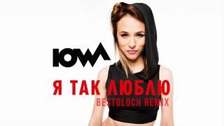IOWA - Я так люблю (Bestoloch Remix) Аудио