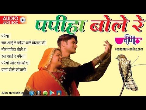 Non Stop Rajasthani Love Songs Jukebox | Biggest Sawan Hit Songs 2018 | Seema Mishra Monsoon Special