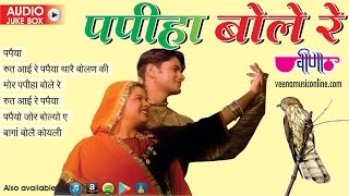 Non Stop Rajasthani Love Songs Jukebox | Biggest Sawan Hit Songs 2015 | Seema Mishra Monsoon Special