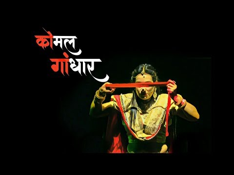KOMAL GANDHAAR ( A Hindi Classical play ) by  Samvaad Theatre Group and Next Gen Production