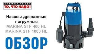 Насос дренажный погружной MARINA STF - насосы для воды купить насос Марина в Москве(Строймаркет