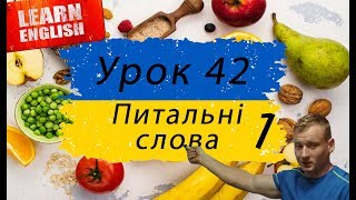 Урок 42. Питальні слова. What, who, whan, where, why, how, which, where from? (Частина 1)