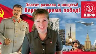 За КПРФ За Г А Зюганова Наша Дарья