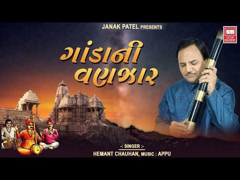 GandanI Vanjar - Old Gujarati Bhajan Populer - Hemant Chauhan - Soormandir