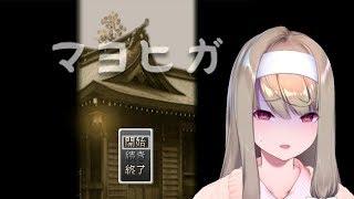 [LIVE] 【マヨヒガ】倉池ふじのは脱出したい!【Vtuber】