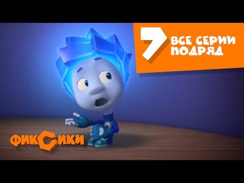Фиксики Все серии подряд - Все серии подряд (сборник 7) Познавательные мультики для детей