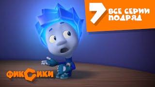 Download Фиксики Все серии подряд - Все серии подряд (сборник 7) Познавательные мультики для детей Mp3 and Videos
