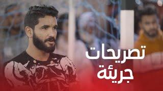 صالح جمعة: أنا وكهربا بنسمع لبعضنا البعض.. والموسم المقبل سأنضم لنادي كبير (فيديو)