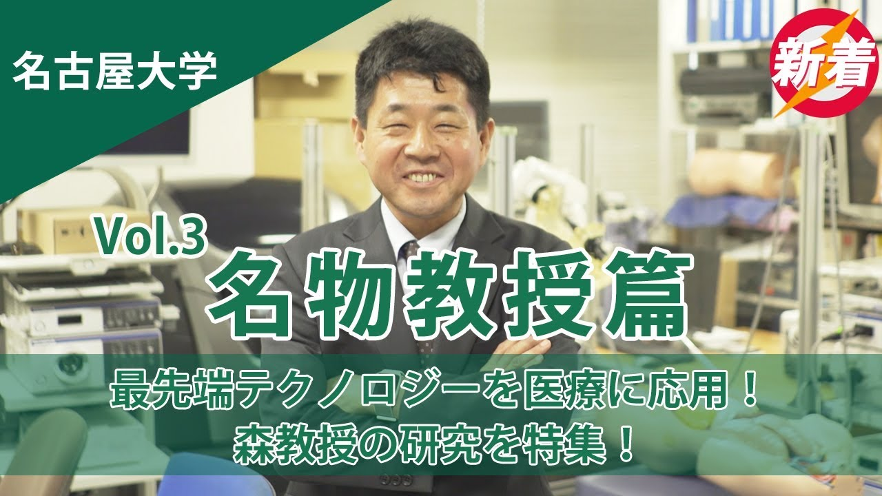 新着動画/名古屋大学大学院の森健策教授を取材!(ぶらり大学探訪)