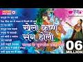 Download Khelo Krishna Sang Holi | TOP 10 Krishna Holi Songs | Best Of Krishna Holi Bhajans MP3 song and Music Video