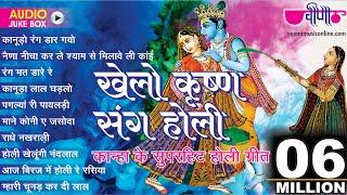 Khelo Krishna Sang Holi TOP 10 Krishna Holi Songs Best Of Krishna Holi Bhajans