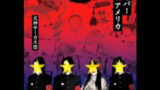 Inugami Circus-Dan - Dead End Kids