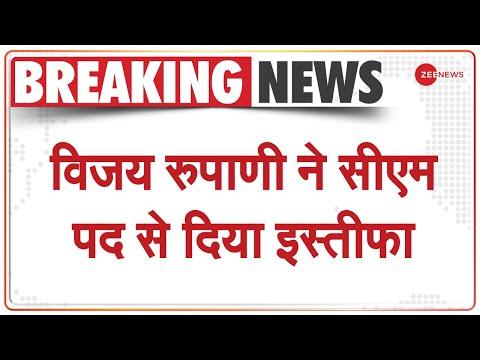 Breaking News: Gujarat के CM Vijay Rupani ने दिया इस्तीफा | Resignation | Latest News | Hindi News