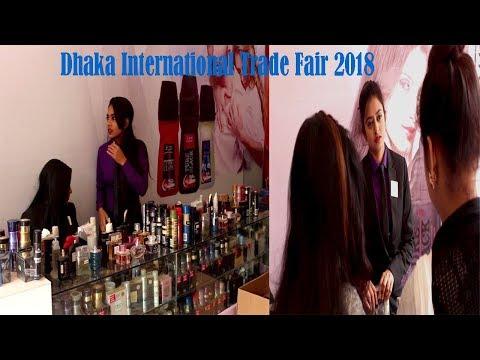 ঢাকা আন্তর্জাতিক বাণিজ্য মেলা ২০১৮ ।  Dhaka International Trade Fair 2018.