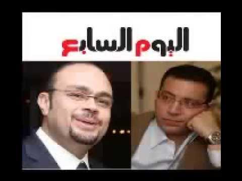 فضيحة الصحفى خالد صالح  رئيس تحرير جريدة اليوم السابع والمذيع فى قناة النهار