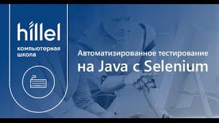 Введение в автоматизированное тестирование на Java с Selenium