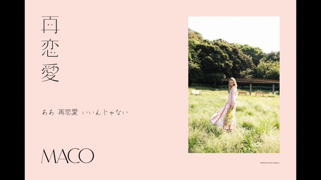 【楽曲提供】10/23 MACO配信シングル『再恋愛』