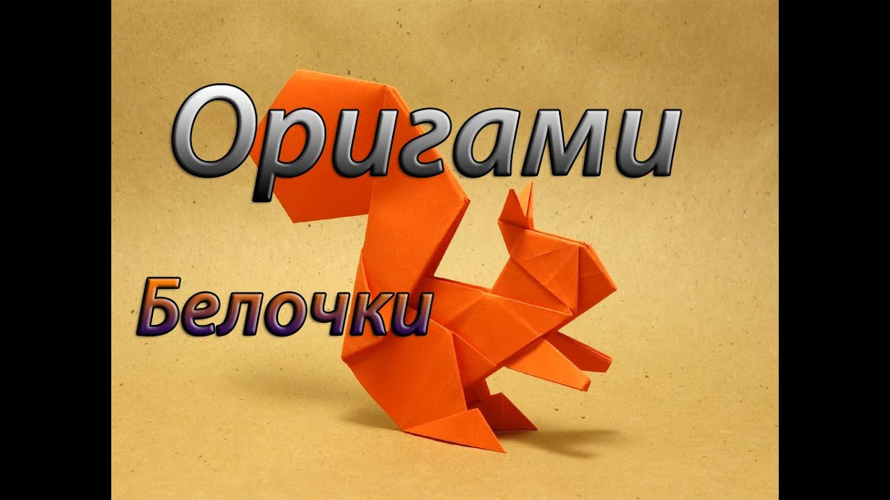 origami squirrel origami squirrel origami squirrel from the paper youtube jeuxipadfo Choice Image