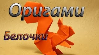 Оригами белочка, оригами белка из бумаги./Origami squirrel, origami squirrel from the paper.