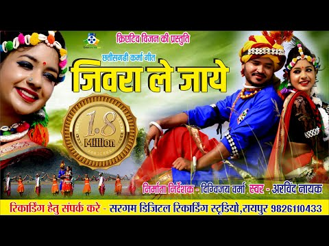 Jivra Le Jaye II जिवरा ले जाये II Karma Geet II Arvind Nayak