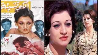 وردة الجزائرية طردت من مصر واتهمت بتمثيل فيلم اباحي بعنوان الكوتشينة