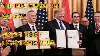 미중 1단계 무역합의 서명 일단 휴전 무역합의 내용은 …
