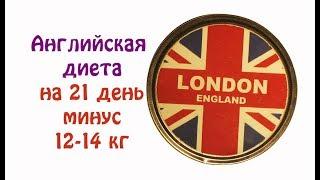 Английская диета на 21 день, минус 10-14 кг