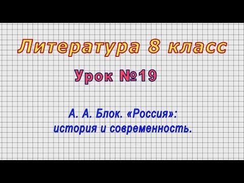 Литература 8 класс (Урок№19 - А. А. Блок. «Россия»: история и современность.)