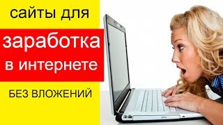 Сайты для заработка в интернете с выводом денег. Как заработать деньги в интернете?