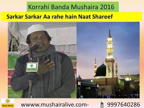 Naat Shareef - Altaf Ziya  Korrahi Banda Mushaira 2016 latest