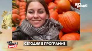 Пятница News Хеллоуин в Нью Йорке, Friday News, Halloween, NYC Daria Mudrova