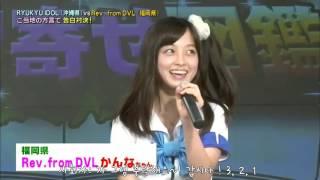 RYUKYU IDOL(沖縄県) vs Rev. from DVL(福岡県) ご当地の方言で 告白対...