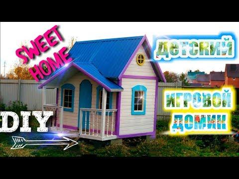 Как построить детский домик на даче своими руками видео