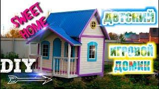 Игровые детские домики: для дачи и дома, как построить своими руками, обзор, видео