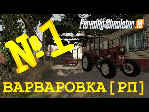 [РП] FS19 - ВАРВАРОВКА #1. ПЕРЕЕЗЖАЕМ! Карьера Farming Simulator 19