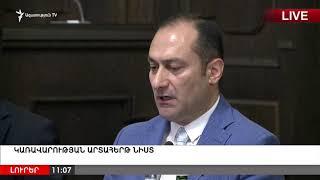 ԼՈՒՐԵՐ 11.00 | Կառավարության արտահերթ նիստ | «Ազատություն» TV | 16.10.2018